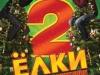 Festival del cinema russo 2012